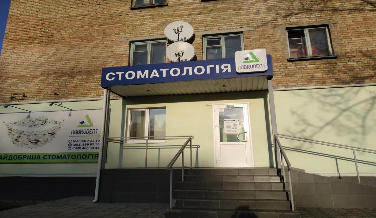 Нежитлове приміщення 1-го поверху, площею 54,80 кв.м, за адресою: Київська область, м. Бровари, б. Незалежності, 3Б, (гуртожиток)